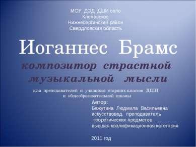 Иоганнес Брамс композитор страстной музыкальной мысли Автор: Бажутина Людмила...