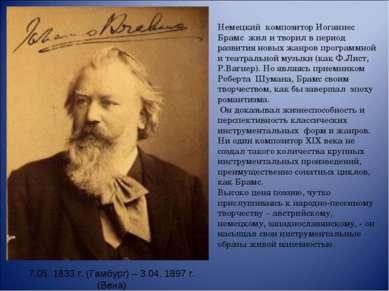 Немецкий композитор Иоганнес Брамс жил и творил в период развития новых жанро...