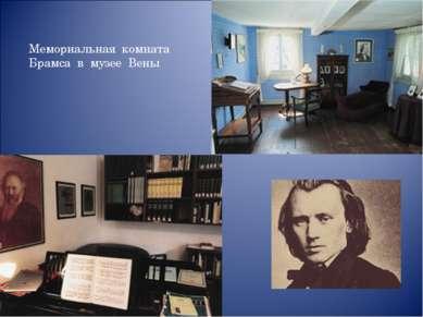 Мемориальная комната Брамса в музее Вены