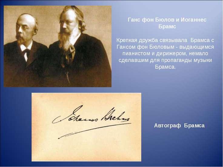 Ганс фон Бюлов и Иоганнес Брамс Крепкая дружба связывала Брамса с Гансом фон ...