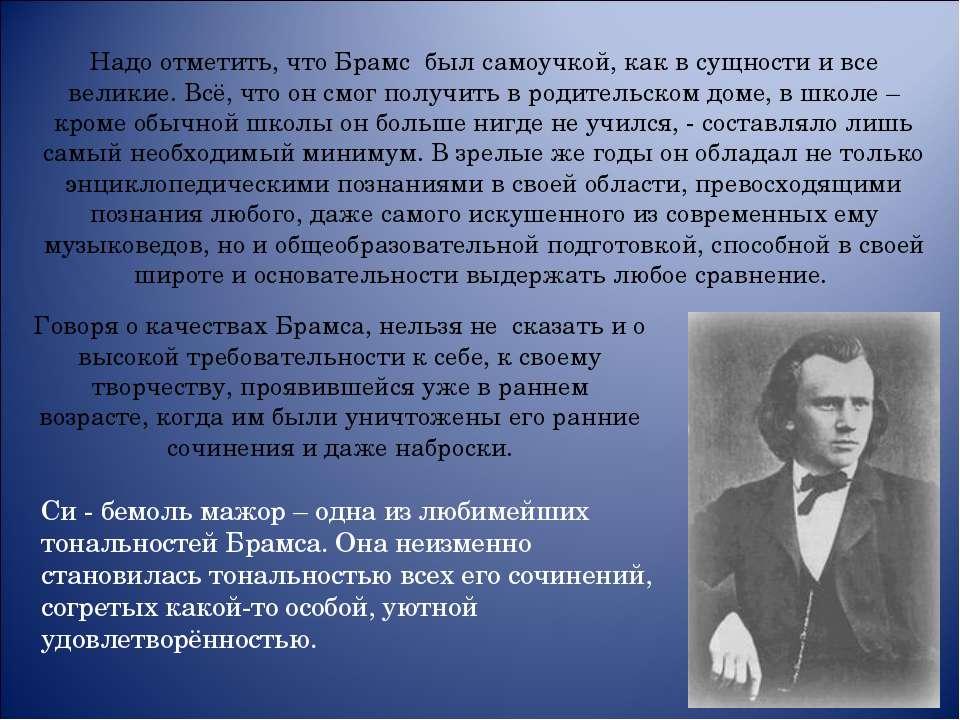 Надо отметить, что Брамс был самоучкой, как в сущности и все великие. Всё, чт...