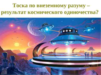 Тоска по внеземному разуму – результат космического одиночества?