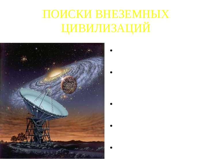 ПОИСКИ ВНЕЗЕМНЫХ ЦИВИЛИЗАЦИЙ И всё-таки однозначного нет ответа из космоса. Н...