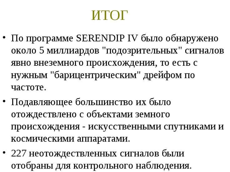 """ИТОГ По программе SERENDIP IV было обнаружено около 5 миллиардов """"подозритель..."""