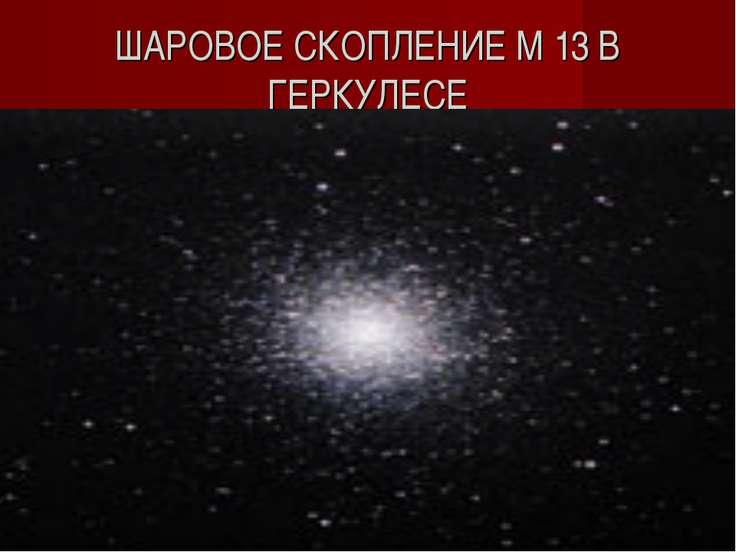 ШАРОВОЕ СКОПЛЕНИЕ М 13 В ГЕРКУЛЕСЕ