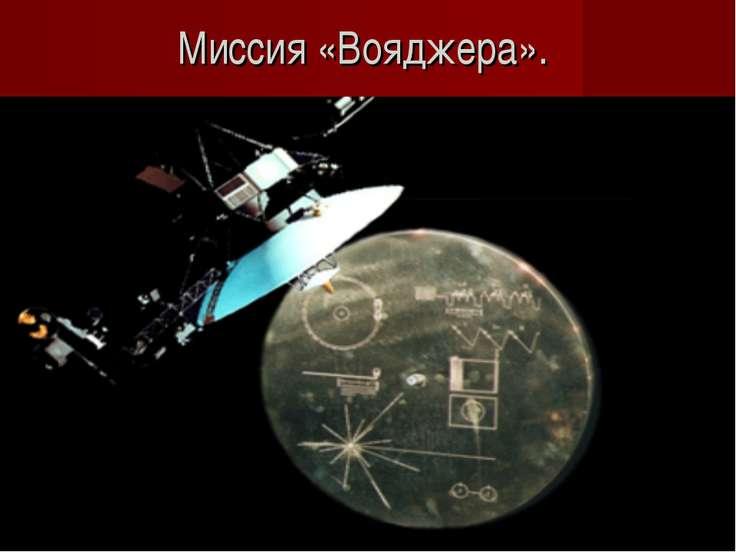 Миссия «Вояджера».