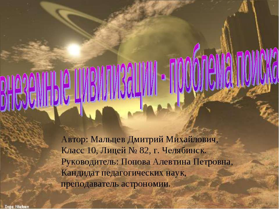 Автор: Мальцев Дмитрий Михайлович, Класс 10, Лицей № 82, г. Челябинск. Руково...