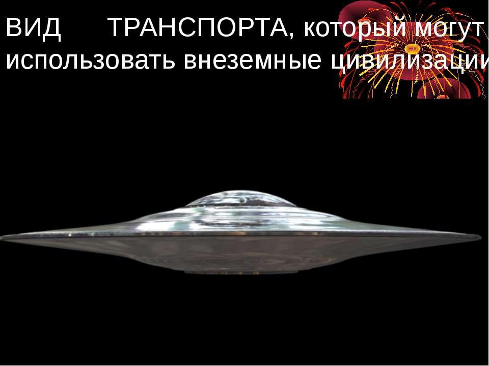 ВИД ТРАНСПОРТА, который могут использовать внеземные цивилизации.