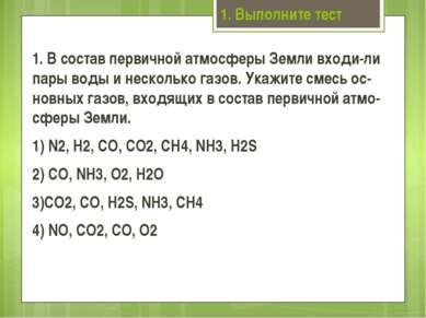 1. Выполните тест 1. В состав первичной атмосферы Земли входи ли пары воды и ...