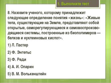 1. Выполните тест 8. Назовите ученого, которому принадлежит следующее определ...