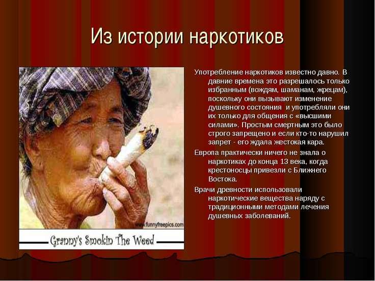 Из истории наркотиков Употребление наркотиков известно давно. В давние времен...