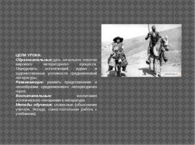 ЦЕЛИ УРОКА: Образовательные:дать начальное понятие мирового литературного про...