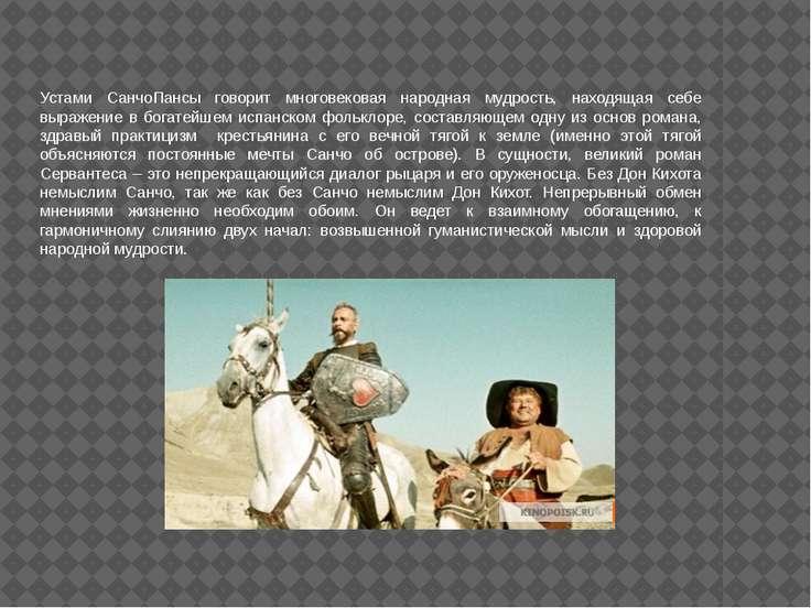 Устами СанчоПансы говорит многовековая народная мудрость, находящая себе выра...