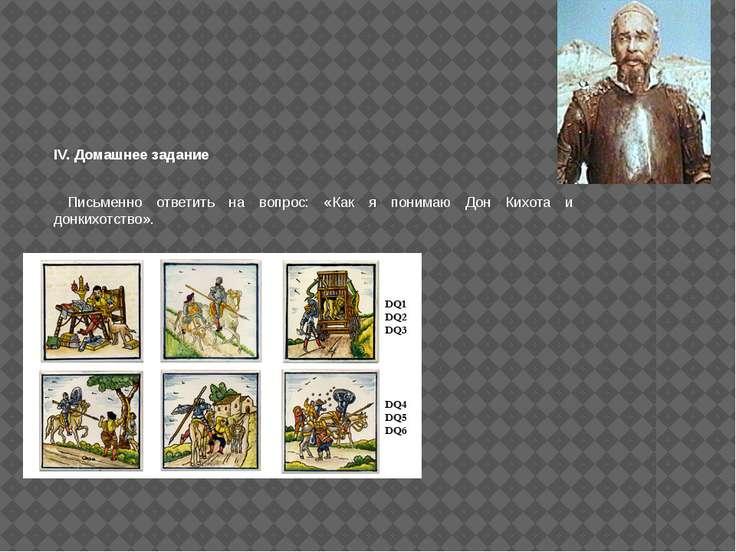 IV. Домашнее задание Письменно ответить на вопрос: «Как я понимаю Дон Кихота ...