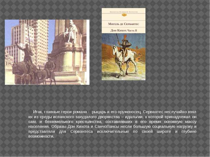 Итак, главные герои романа - рыцарь и его оруженосец. Сервантес неслучайно вз...