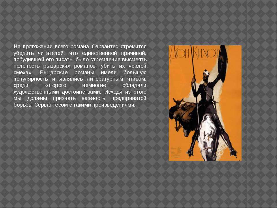 На протяжении всего романа Сервантес стремится убедить читателей, что единств...