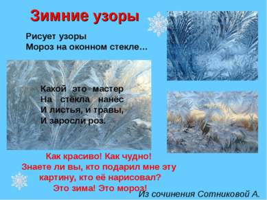 Зимние узоры Рисует узоры Мороз на оконном стекле… Из сочинения Сотниковой А....