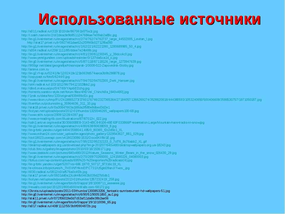 Использованные источники http://s011.radikal.ru/i315/1010/de/867061b075a1t.jp...