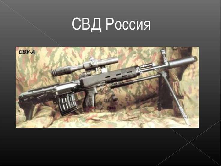 СВД Россия