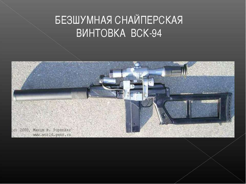 БЕЗШУМНАЯ СНАЙПЕРСКАЯ ВИНТОВКА ВСК-94