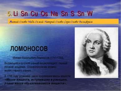 5. Li Sn Cu Os Na Sn S Sn W Михаил Васильевич Ломоносов (1711-1765) Выдающийс...
