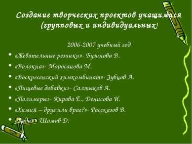 Создание творческих проектов учащимися (групповых и индивидуальных) 2006-2007...
