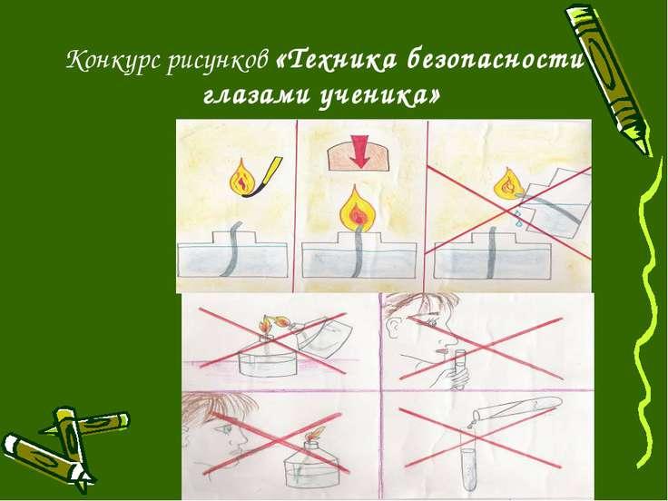 Конкурс рисунков «Техника безопасности глазами ученика»