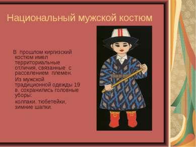 Национальный мужской костюм В прошлом киргизский костюм имел территориальные ...