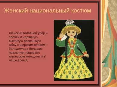 Женский национальный костюм Женский головной убор – элечек и нарядную вышитую...