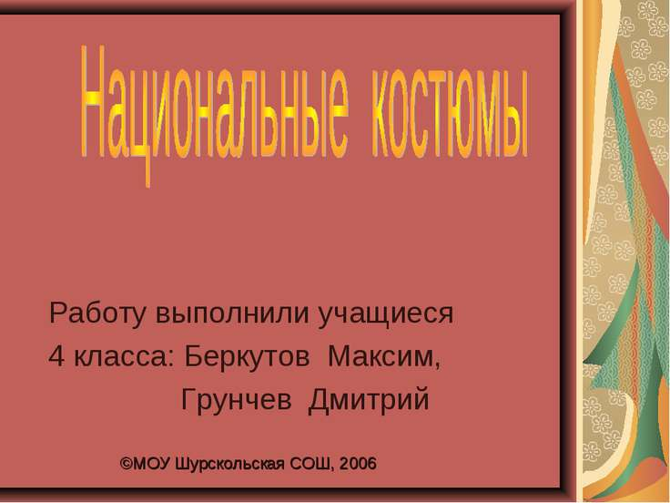 Работу выполнили учащиеся 4 класса: Беркутов Максим, Грунчев Дмитрий ©МОУ Шур...