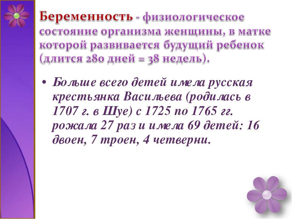 Больше всего детей имела русская крестьянка Васильева (родилась в 1707 г. в Ш...