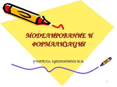 МОДЕЛИРОВАНИЕ И ФОРМАЛИЗАЦИЯ УЧИТЕЛЬ: ЩЕРБИНИНА М.В.