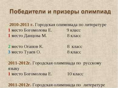 2010-2011 г. Городская олимпиада по литературе 1 место Богомолова Е. 9 класс ...