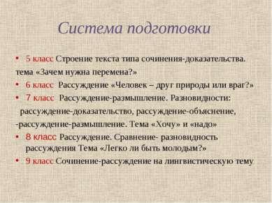 Система подготовки 5 класс Строение текста типа сочинения-доказательства. тем...