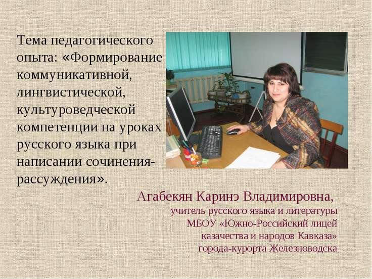 Тема педагогического опыта: «Формирование коммуникативной, лингвистической, к...