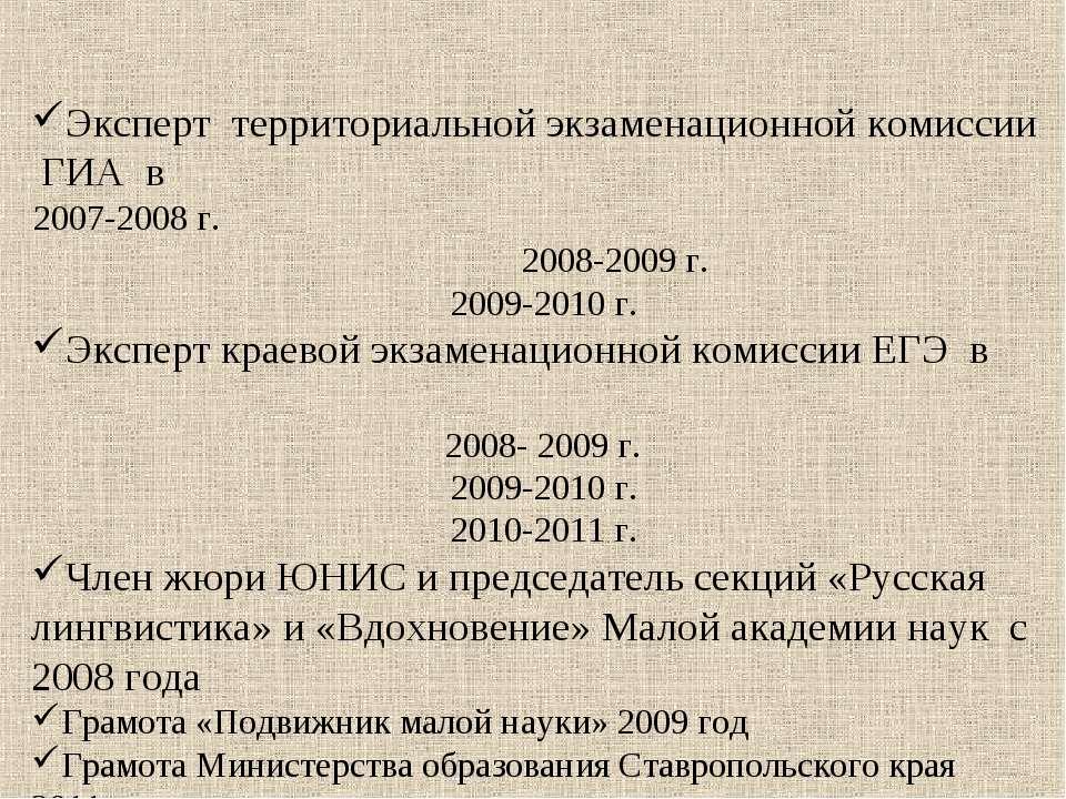 Эксперт территориальной экзаменационной комиссии ГИА в 2007-2008 г. 2008-2009...