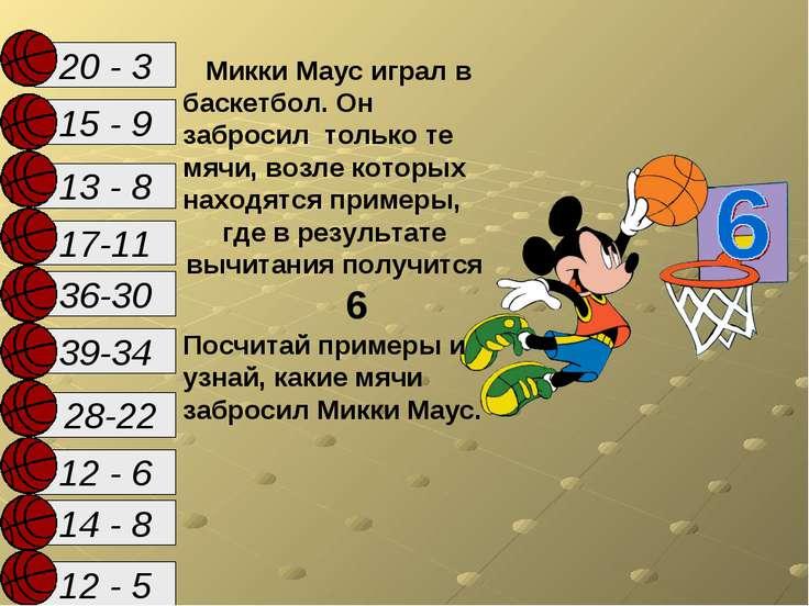 14 - 8 12 - 5 15 - 9 17-11 28-22 39-34 13 - 8 36-30 12 - 6 20 - 3 Микки Маус ...
