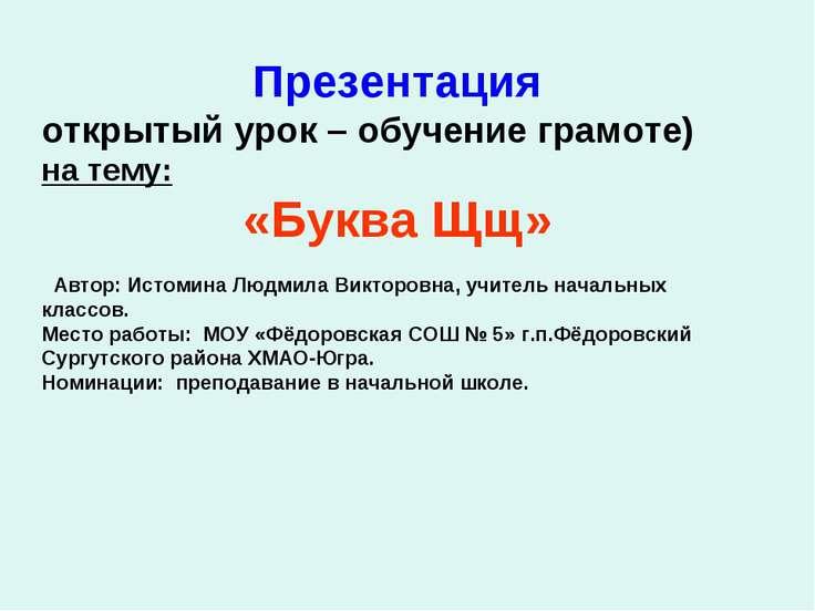 Презентация открытый урок – обучение грамоте) на тему: «Буква Щщ» Автор: Исто...