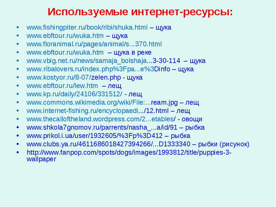 Используемые интернет-ресурсы: www.fishingpiter.ru/book/ribi/shuka.html – щук...