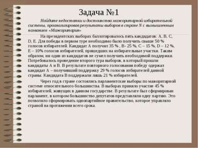 Задача №1 Найдите недостатки и достоинства мажоритарной избирательной системы...