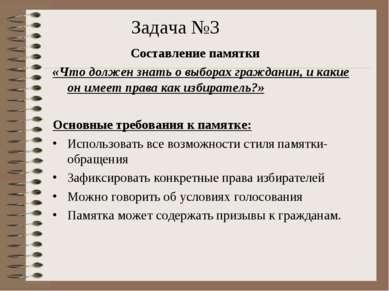 Составление памятки «Что должен знать о выборах гражданин, и какие он имеет п...