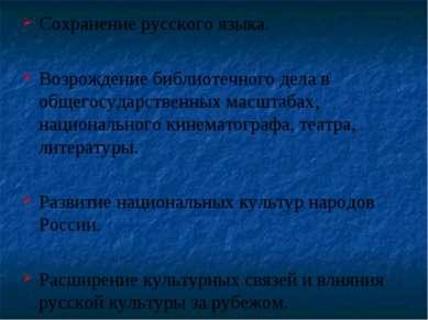 Сохранение русского языка. Возрождение библиотечного дела в общегосударственн...