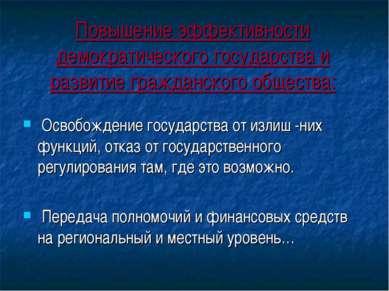 Повышение эффективности демократического государства и развитие гражданского ...