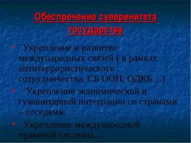 Обеспречение суверенитета государства Укрепление и развитие международных свя...
