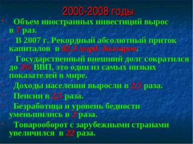 2000-2008 годы Объем иностранных инвестиций вырос в 7 раз. В 2007 г. Рекордны...