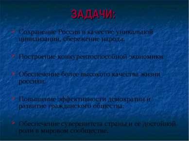 ЗАДАЧИ: Сохранение России в качестве уникальной цивилизации, сбережение народ...
