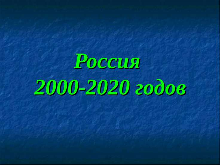 Россия 2000-2020 годов