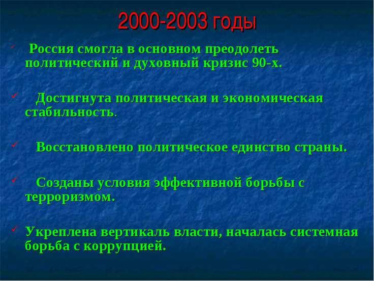 2000-2003 годы Россия смогла в основном преодолеть политический и духовный кр...