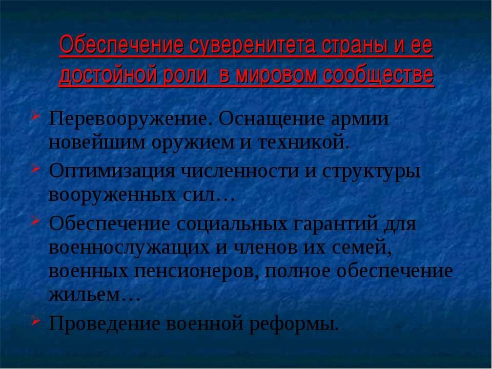 Обеспечение суверенитета страны и ее достойной роли в мировом сообществе Пере...