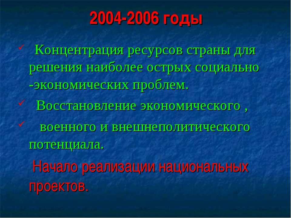 2004-2006 годы Концентрация ресурсов страны для решения наиболее острых социа...
